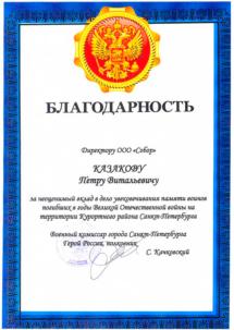 Дипломы ООО Собор