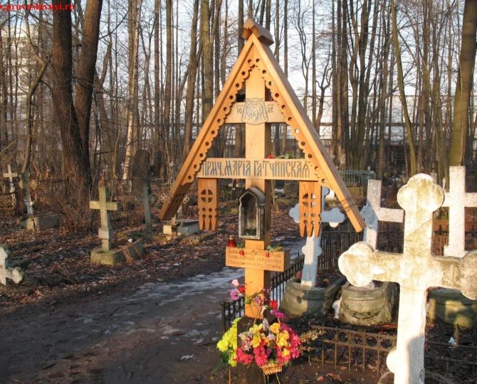 могила Марии Гатчинской